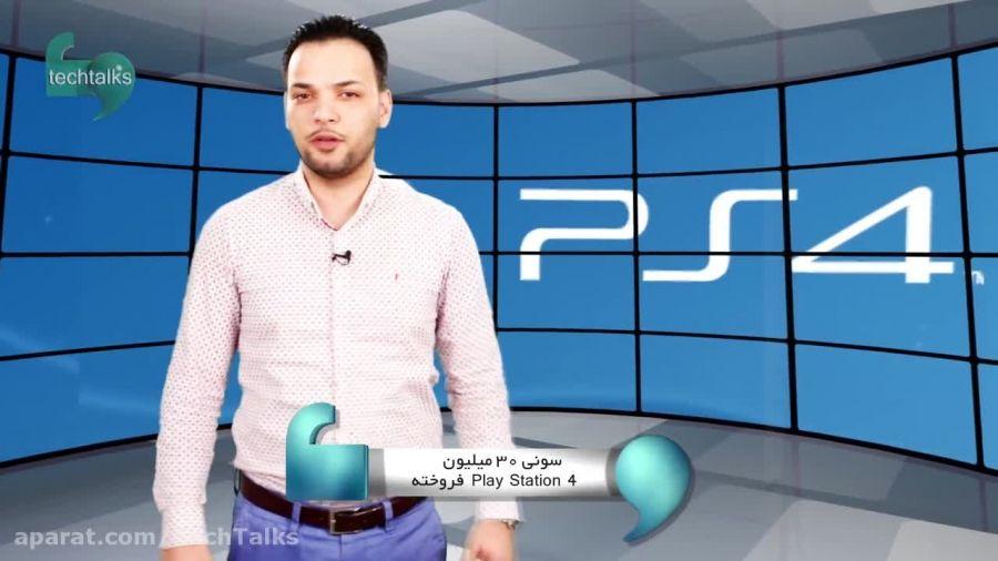 سونی 30 میلیون PlayStation 4  فروخت