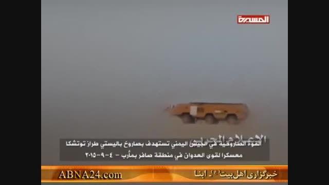 لحظه شلیک موشک یمنی به پایگاه های نظامی آل سعود