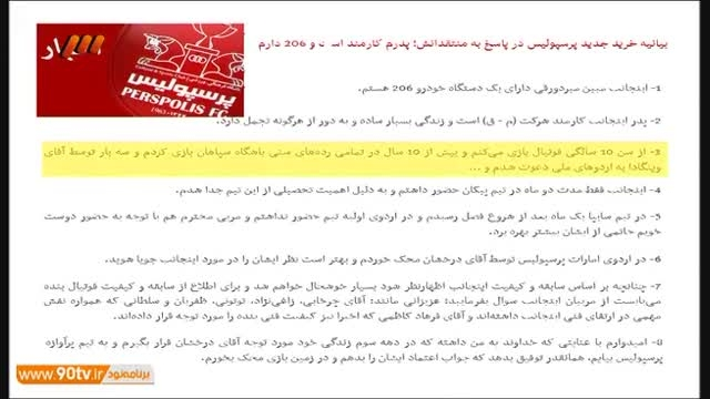 انتقال پرحاشیه مبین میردورقی به پرسپولیس (نود ۲۷ بهمن)