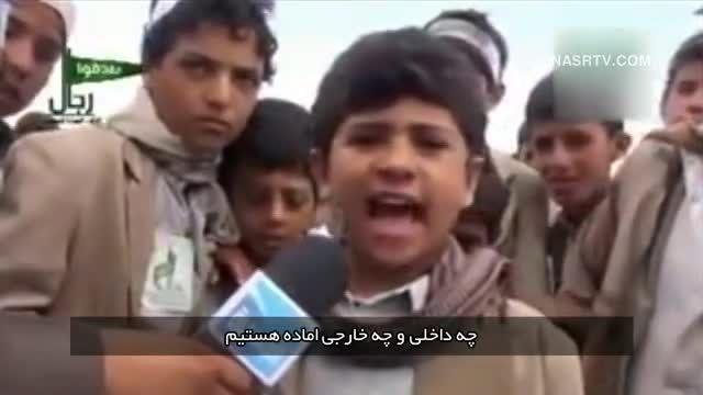 رجز خوانی یک کودک یمنی برای حکام کشورهای عربی