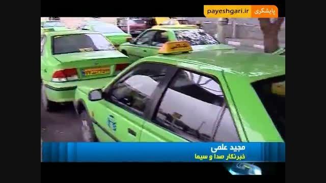 گزارشی در مورد تاکسی های فرسوده