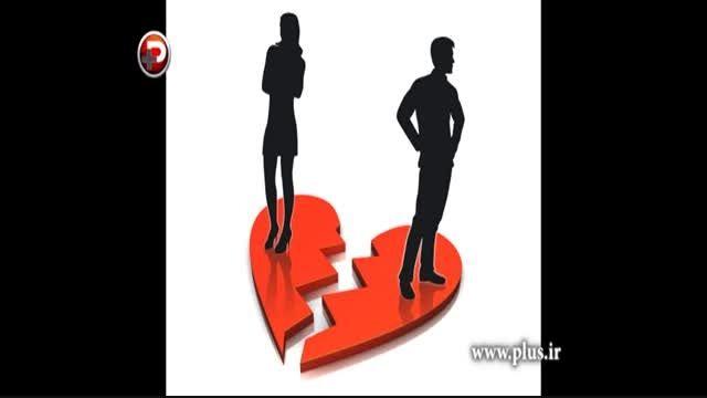 طنز/پاسخ های سه زوج جوان درباره طلاق توافقی!!!