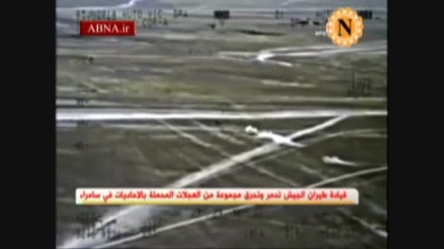 نابودی خودروهای داعش توسط بالگرد عراقی در سامراء