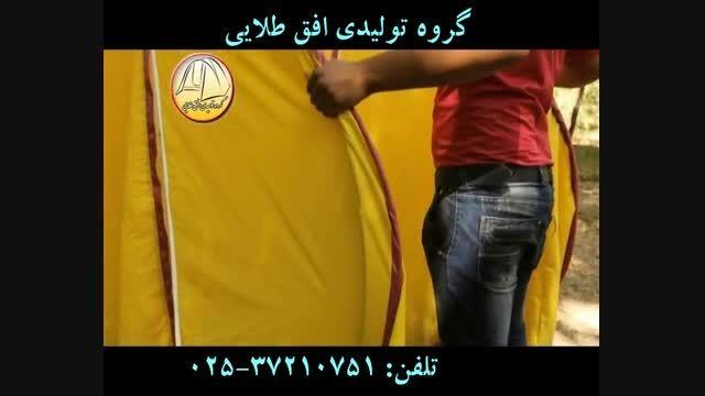 آموزش نحوه بستن و جمع کردن چادر مسافرتی