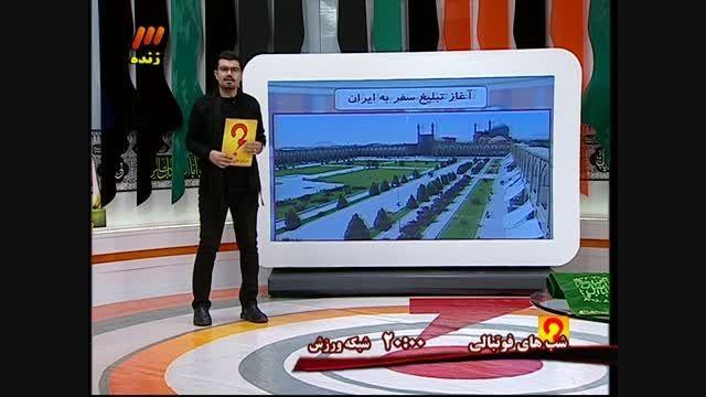 تبلیغ در اروپا برای سفر به ایران