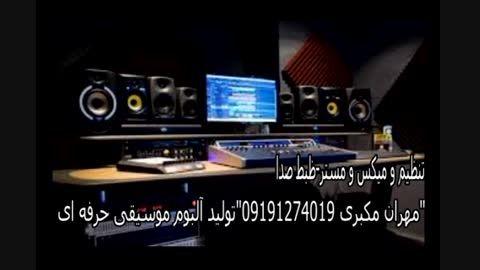 "tanzim""mixo master""09014952687""تنظیم میکس و مستر تهران"