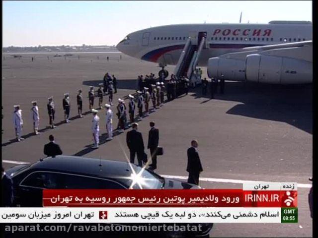 استقبال دکتر واعظی از ولادیمیر پوتین در تهران