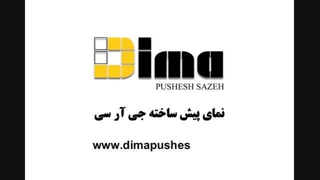 شرکت دیما پوشش سازه