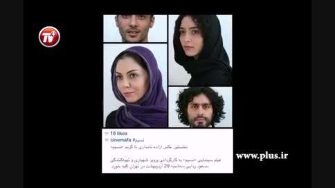آزاده نامداری دوباره یک عکس جنجالی منتشر کرد!!!
