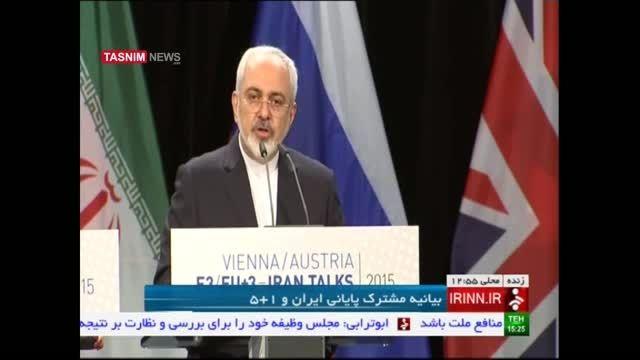 بیانیه مشترک جمع بندی مذاکرات هسته ای ایران و گروه ۵+۱