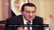 انقلاب به غارت رفته ی مصر، تبرئه ی حسنی مبارک