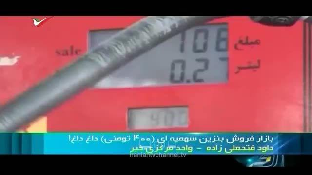 دوربین مخفی- فروش بنزین سهمیه ای در تهران!
