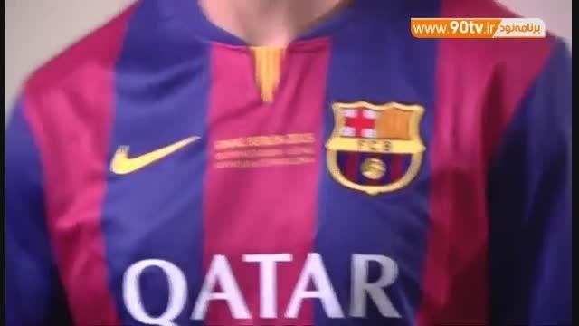 پیراهن بارسلونا برای فینال لیگ قهرمانان