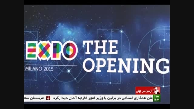 برگزاری نمایشگاه جهانی اکسپو در میلان