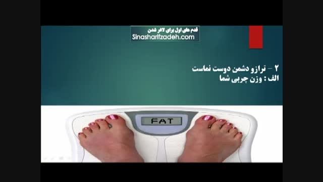 اولین قدم برای کاهش وزن