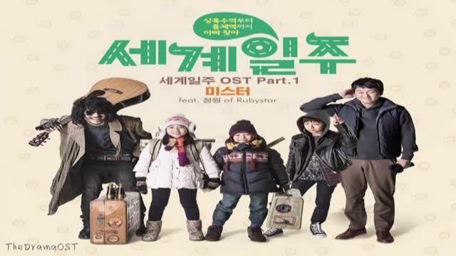 OST فیلم سفر کردن دور دنیا