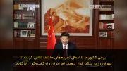 پیام رئیس جمهور چین برای مردم ایران به مناسبت شب یلدا