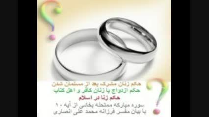 حکم ازدواج با زنان کافر و اهل کتاب