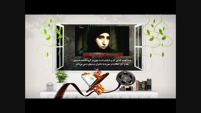 سوء استفاده از دختران و زنان به اسم جهاد در راه خدا