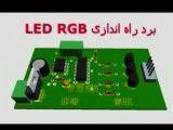 پروژه ی جذاب راه اندازی LED RGB
