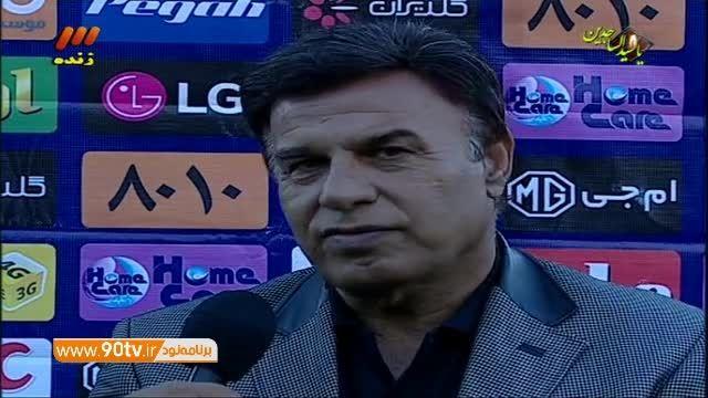 مصاحبه پرویز مظلومی پس از برتری مقابل سپاهان