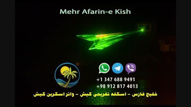 کلیپ شاد عربی در لیزر شو اسکله تفریحی کیش - خلیج فارس