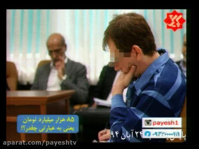 بابک زنجانی: من 85 هزار میلیارد تومان وجه نقد دارم!!!