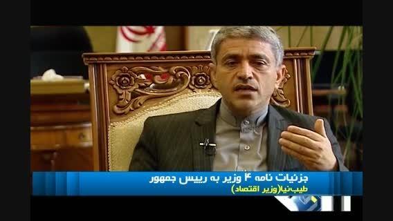 نامه 4 وزیر به رئیس جمهور برای ضرب العجل خروج از رکود