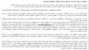 نامه برادر سردار شهیدکاظمی به رهبر انقلاب درباره هاشمی