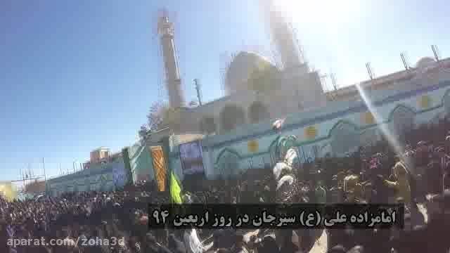 امامزاده علی سیرجان- روز اربعین در سیرجان