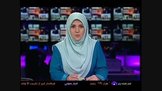 فرونشست دشت تهران