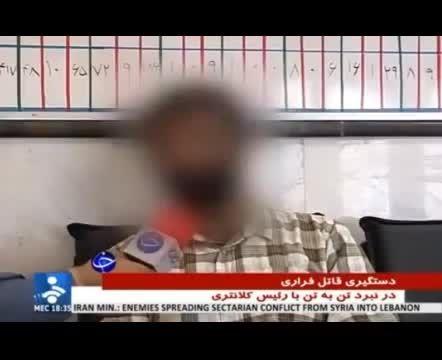 دستگیری قاتل فراری جنوب تهران در درگیری تن به تن با ریی