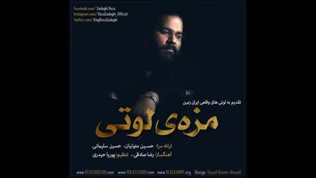آهنگ جدید رضا صادقی مزه لوتی