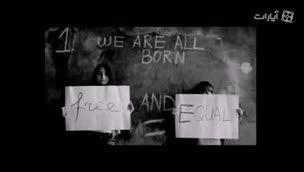 موسسه مطالعات آمریکا : مستند کوتاه حقوق بشر