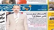 گزارش تلویزیون ایران از توهین به شخصیت ورزشی ناصر حجازی
