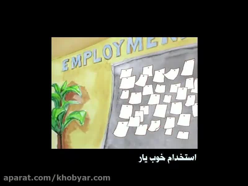 استخدام خوبیار ، شغل مناسب من چیست؟ قسمت چهارم