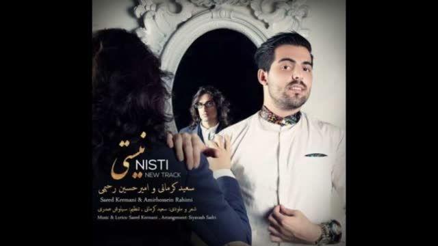آهنگ جدید سعید کرمانی برای مرتضی پاشایی به نام تو نیستی