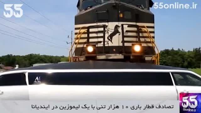 لحظه تصادف قطار باری 10 هزار تنی با یک لیموزین