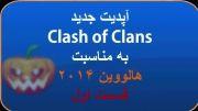 آپدیت جدید Clash of Clans روز هالووین ۲۰۱۴  -قسمت اول