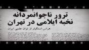 منتخب سوژه های علمی فیلم های جشنواره مردمی فیلم عمار