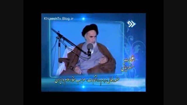 امام خمینی | انتخابات، مسئله حیاتی