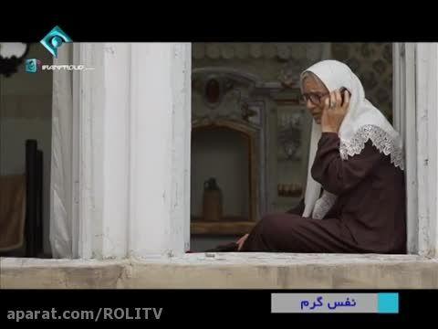 سریال نفس گرم - قسمت بیست و هفتم [کانال تلگرام @ROLIT]