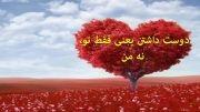دوست داشتن یعنی...