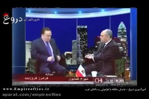 افشاگری«فرامرز فروزنده»از پشت پرده تلویزیون «ربع پهلوی»
