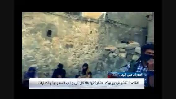 فیلم همراهی القاعده با عربستان در تجاوز به یمن