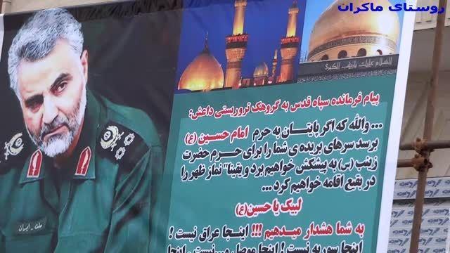 فیلم پیام فرمانده سپاه به گروهک تروریستی داعش عاشورا 93