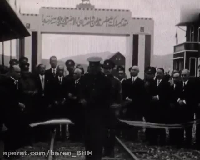 افتتاح اولین راه آهن سراسری ایران بدست رضاشاه-سال1317