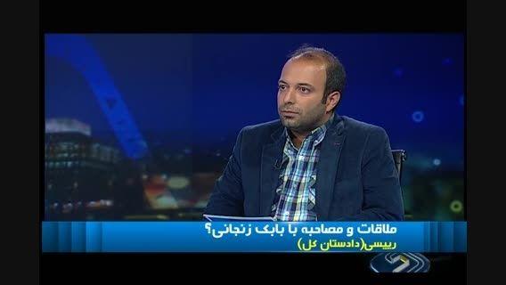 چرا نماینده ها اجازه دیدن بابک زنجانی را نتوانستند بگیر