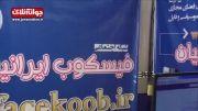 شبکه اجتماعی فیسکوب ایرانیان در خبر سایت جوان آنلاین