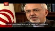 پیام ویدئویی محمد جواد ظریف خطاب به قدرتهای جهان